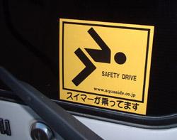 safetydrive.JPG